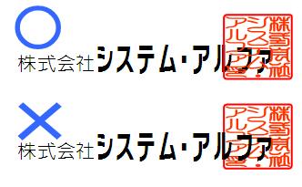 1:デジタル印の活用方法